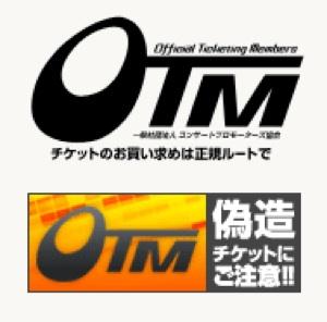 OTMマーク
